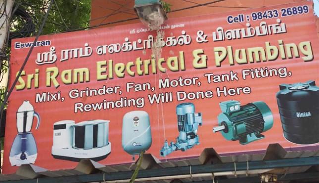 Sri Ram Electrical & Plumbing Works